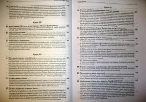 фото страниц Священная книга Тота: великие арканы Таро #9