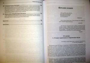 фото страниц Священная книга Тота: великие арканы Таро #11