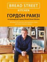 Книга Bread Street Kitchen. 100 рецептів смачних ресторанних страв для приготування вдома