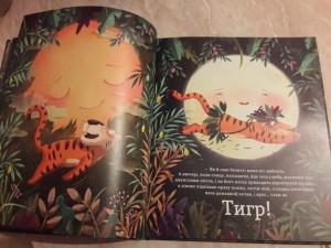 фото страниц Бути як тигр #4