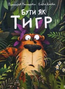 Книга Бути як тигр