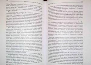 фото страниц Великое княжество Литовское #4