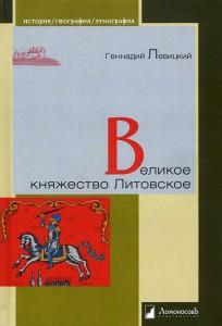 Книга Великое княжество Литовское