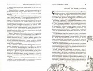 фото страниц Великое княжество Литовское #2