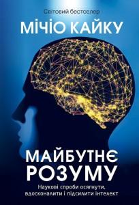 Книга Майбутнє розуму