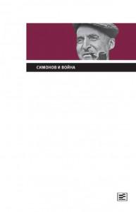 Книга Симонов и война