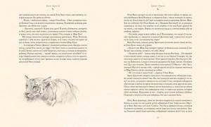 фото страниц Книга джунглей #6