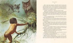 фото страниц Книга джунглей #5