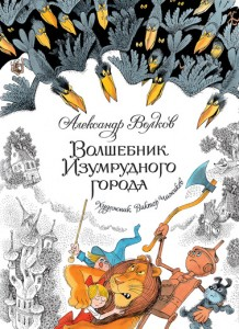 Книга Волшебник Изумрудного города