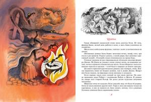 фото страниц Волшебник Изумрудного города #2