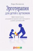 Книга Эрготерапия для детей с аутизмом. Эффективный подход для развития навыков самостоятельности у детей с аутизмом и РАС