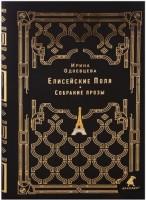 Книга Елисейские Поля