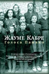 Книга Голоса Памано