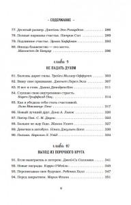 фото страниц Куриный бульон для души: 101 история о счастье #8