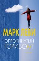 Книга Опрокинутый горизонт
