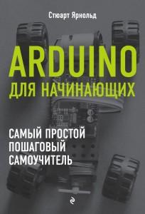 Книга Arduino для начинающих. Самый простой пошаговый самоучитель