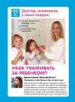 Книга Доктор аннамама, у меня вопрос: как ухаживать за ребенком?