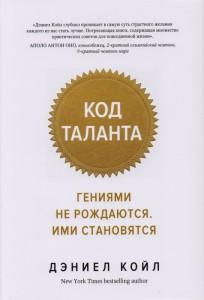 Книга Код таланта. Гениями не рождаются, ими становятся