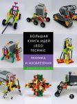 Книга Большая книга идей LEGO Technic. Техника и изобретения