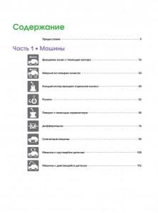 фото страниц Большая книга идей LEGO Technic. Техника и изобретения #6