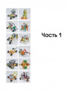 фото страниц Большая книга идей LEGO Technic. Техника и изобретения #9