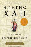 Книга Чингисхан и рождение современного мира