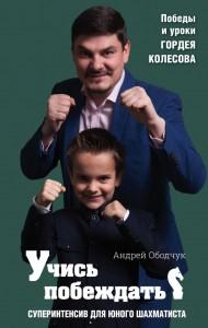 Книга Учись побеждать. Суперинтенсив для юного шахматиста