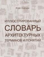 Книга Иллюстрированный словарь архитектурных терминов и понятий