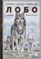Книга Лобо