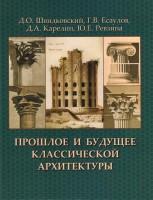 Книга Прошлое и будущее классической архитектуры