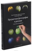 Книга Предметная фотография в рекламе. Схемы света и спецэффекты