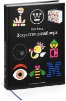 Книга Искусство дизайнера