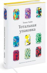 Книга Тотальная упаковка