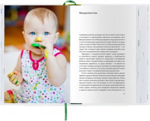 фото страниц О детском рисовании #3