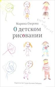 Книга О детском рисовании