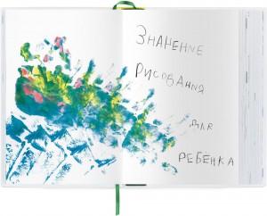 фото страниц О детском рисовании #4
