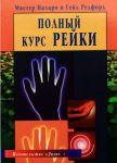 Книга Полный курс Рейки