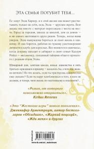 фото страниц Бумажная принцесса #7