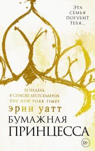 Книга Бумажная принцесса