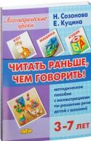 Книга Читать раньше, чем говорить! Методическое пособие с иллюстрациями по развитию речи детей с алалией
