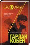 Книга Додому