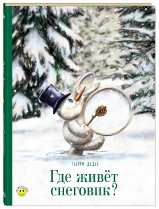 Книга Где живет снеговик?