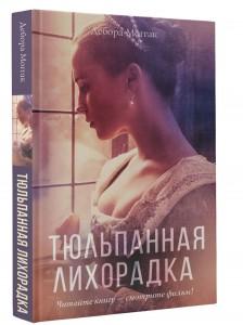Книга Тюльпанная лихорадка