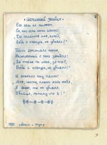 фото страниц Король и Шут. Старая книга #3
