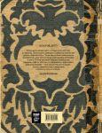фото страниц Король и Шут. Старая книга #8
