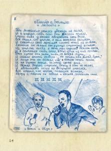 фото страниц Король и Шут. Старая книга #7