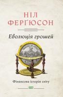 Книга Еволюція грошей. Фінансова історія світу