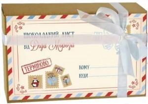 Подарок Шоколадный крафтовый набор XL 'Лист від Діда Мороза'