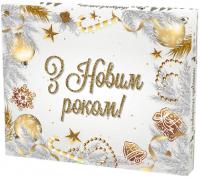 Подарок Шоколадный набор XL 'З Новим роком'