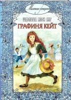 Книга Графиня Кейт